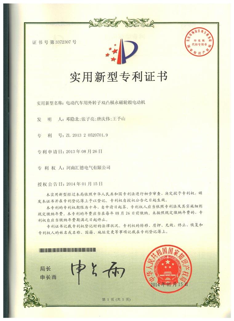 电动汽车用轮毂电机技术均获得了国家的专利