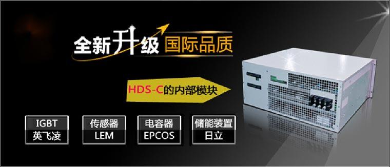 中高压SVG无功补偿装置-HDS-C级联型