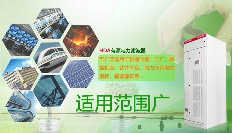 有源电力滤波器HDA系列-低压动态谐波补偿装置